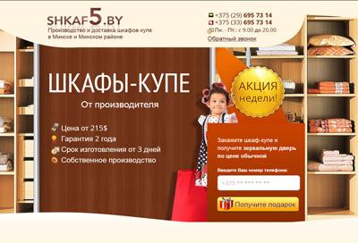 реклама шкафов фото
